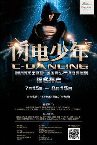 """杜海涛约战""""闪电少年"""" 中国偶像舞团选拔开启"""