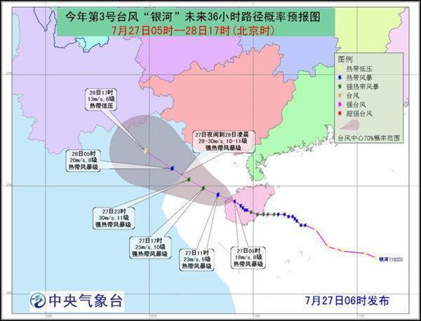 """台风""""银河""""登陆海南 3省区有强风雨"""
