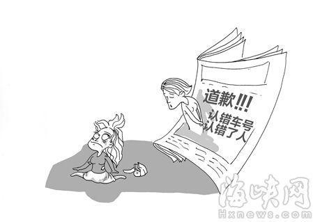女子当街暴打-小三-后发明认错人_登报道歉(图)_大香蕉新闻乐点彩票大发不时彩