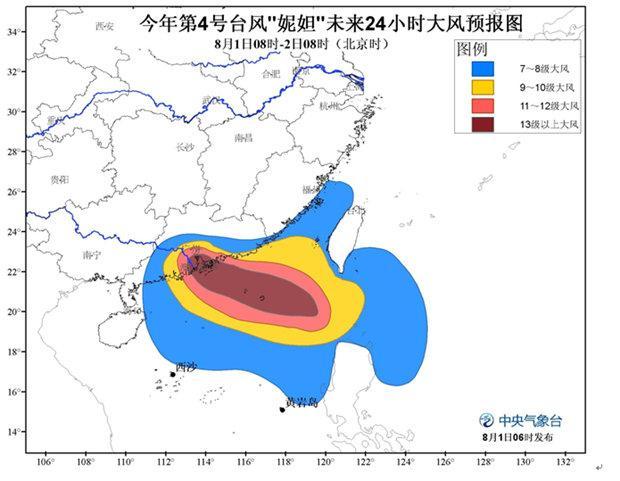"""台风橙色预警:""""妮坦""""加强为台风 2日登陆广东"""
