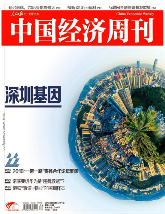 2016年第30期《中国经济周刊》封面