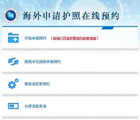 海外申请护照在线预约页面。图片来源 中国领事服务网
