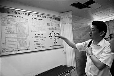北京航天总医院太平间售冥币被查