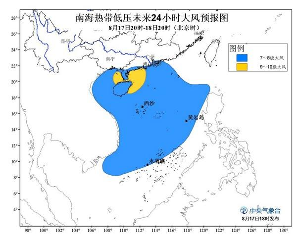飓风蓝色预警:热带高压来日诰日增强为飓风 登岸广东