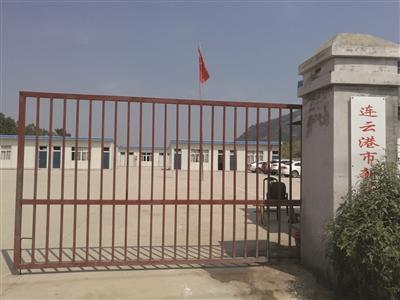 连云港一小学3年前被拆 孩子在移动板房上2年课