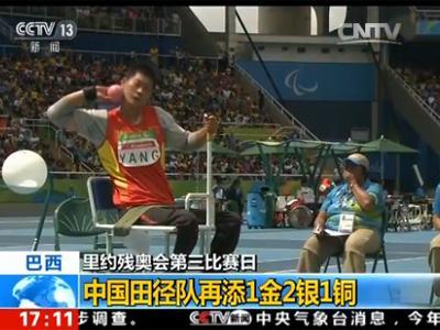 里约残奥会第三比赛日:中国代表团斩获6金7银7铜