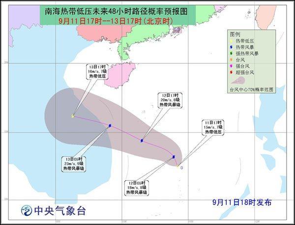 """""""莫兰蒂""""台风继续西行并加强 南海低压生成"""