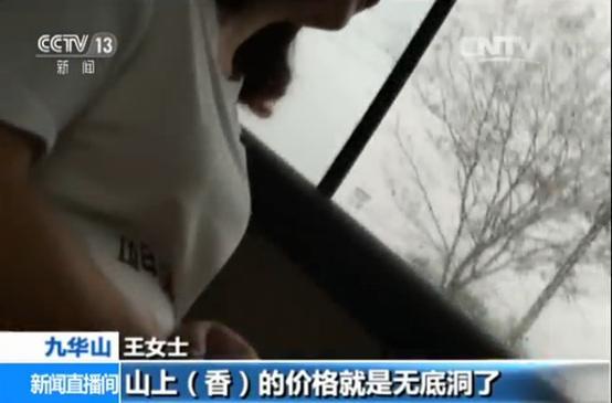 九华山旅游陷阱:冒充工作人员 拦车带领烧高价香