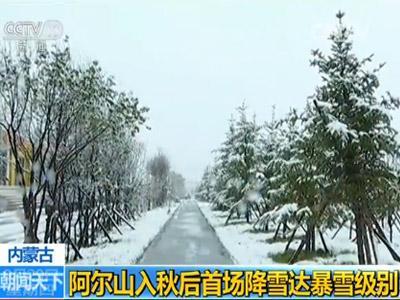 内蒙黑龙江局地迎今年首场雪 较往年提前1个月