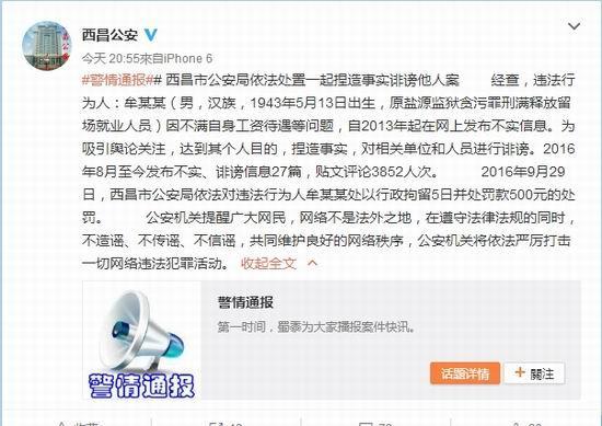 四川一网友长期发布不实贴文污蔑诽谤他人被行拘
