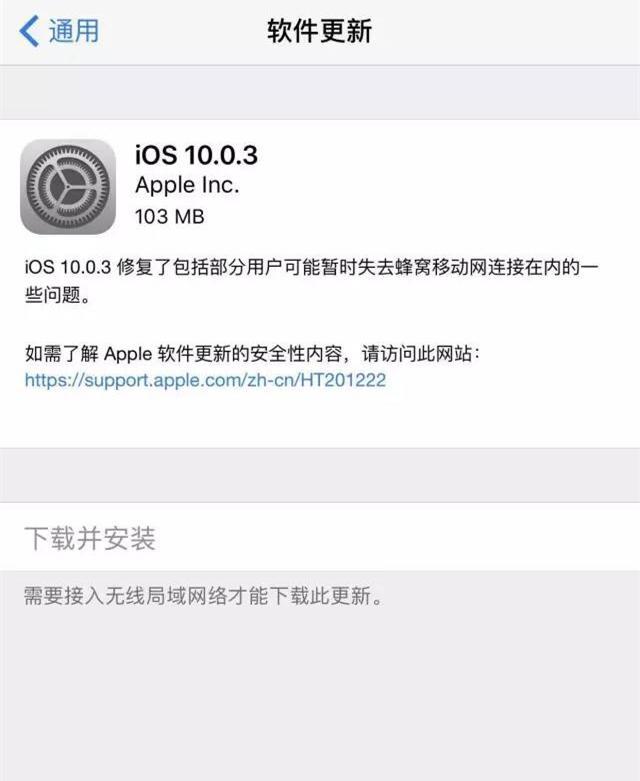 必须升级!苹果突然推送针对iPhone7的系统更新
