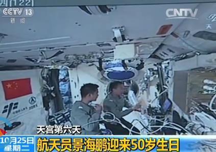 航天员景海鹏迎来50岁生日 收到来自地球的惊喜