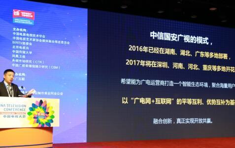 2016世界电视日中国电视父亲会召开 中信国装置广视花样成为行业花样翻新明点2