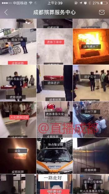 成都男子网上直播殡仪馆火化过程 网友:不尊重死者