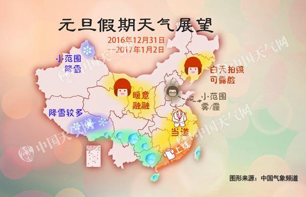 京津冀等地跨年霾进行中 今【省】重度霾