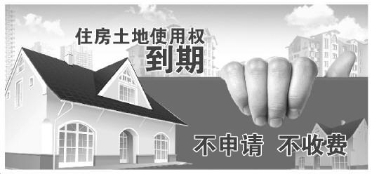 专家担心土地使用权无条件续期会造成国有资产流失