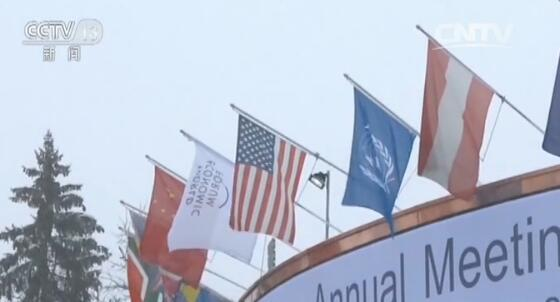 达沃斯小镇此刻成为全球政商领袖云集之地