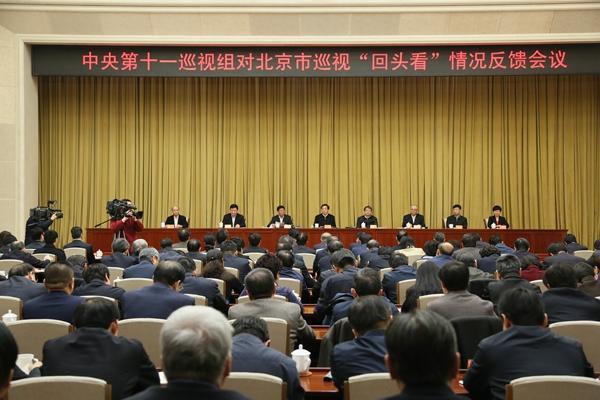 中央巡视组:北京存在领导干部以权谋房等问题