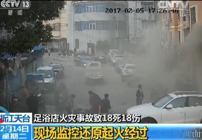 探访浙江天台足浴城火灾事发地 现场监控还原经过