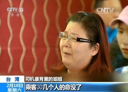 """台湾旅行车事变观光社担任人:司机是""""工资财逝世"""""""