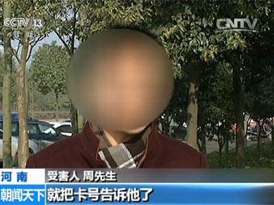伪装成政府及金融机构电话 改号软件诈骗防不胜防