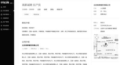 """网上现殡仪馆""""扛尸员""""假招聘广告 年薪超30万元"""