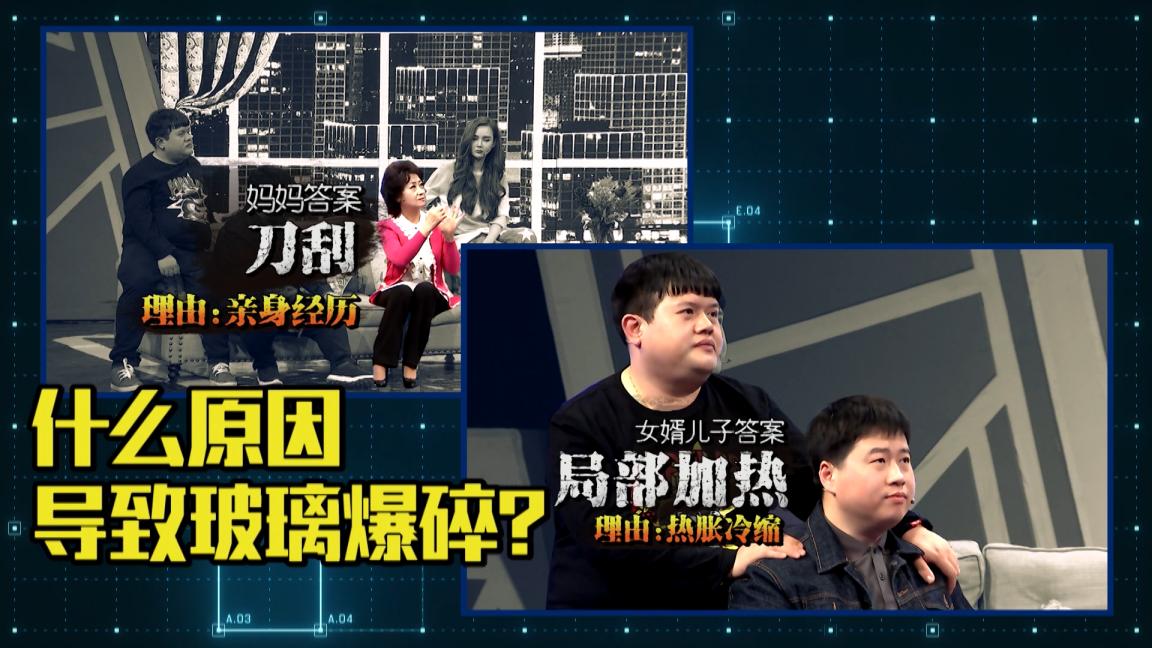 辽宁卫视《祝你平安》:你家也许很危险