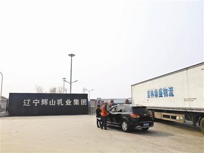 辉山乳业资金链断裂 公司希望让出部分股权引入投资者
