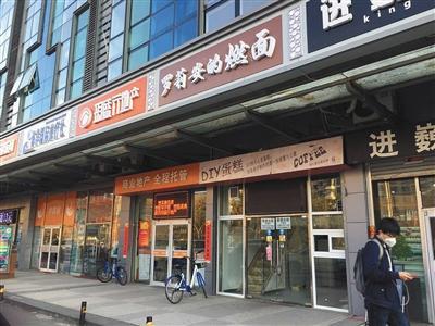"""北京多家中介""""下架""""在售商办房 部分中介仍在推销"""