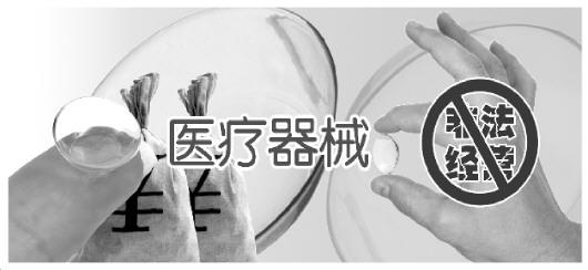 上海曝出隐形眼镜黑色网络销售链:利润高达10余倍