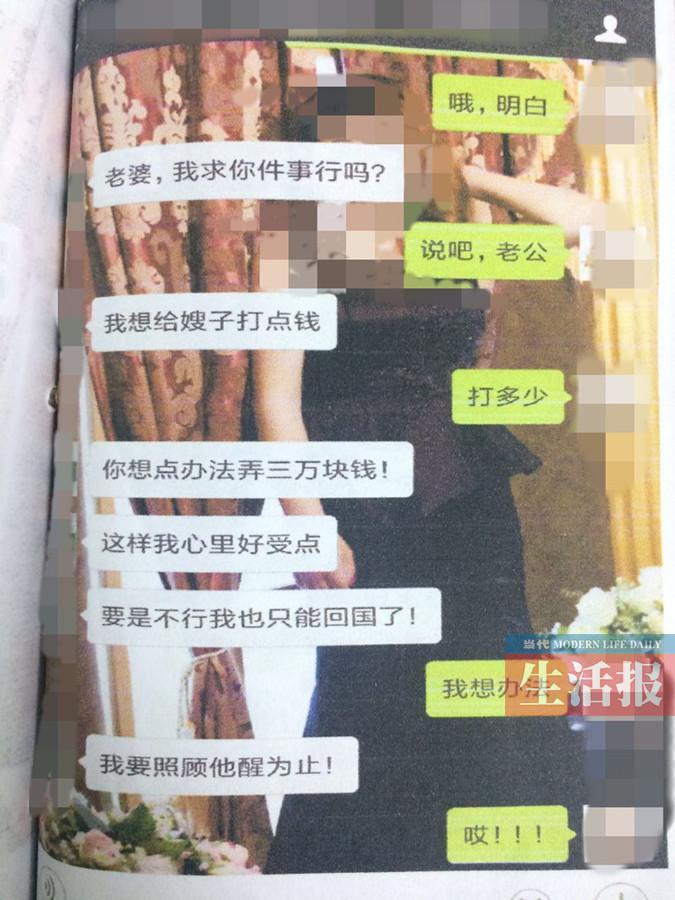 """已婚男假扮维和军官 与女子""""微恋""""骗走近5万元"""