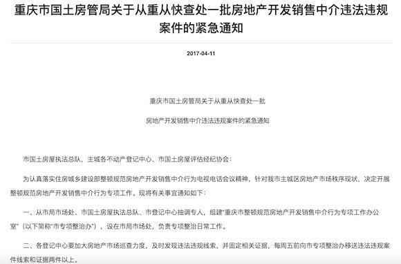 重庆:从重从快查处房地产开发销售中介违法违规行为