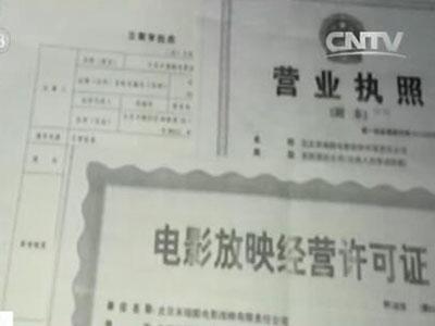 北京严查瞒报票房影院 立案4起罚没款30余万元
