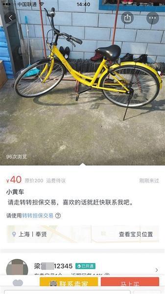 上海二手货交易_二手物品交易平台上出现共享单车售卖.地点位于上海.