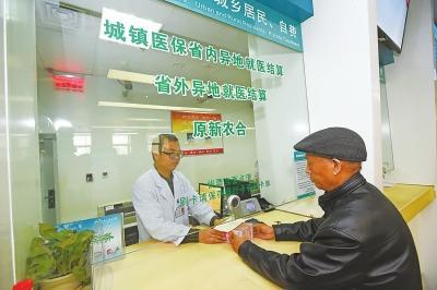 河南首开医保跨省即时结账单 已与25个省市联网