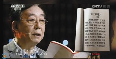 《西游记》作曲家许镜清讨著作权获赔17万元(图)