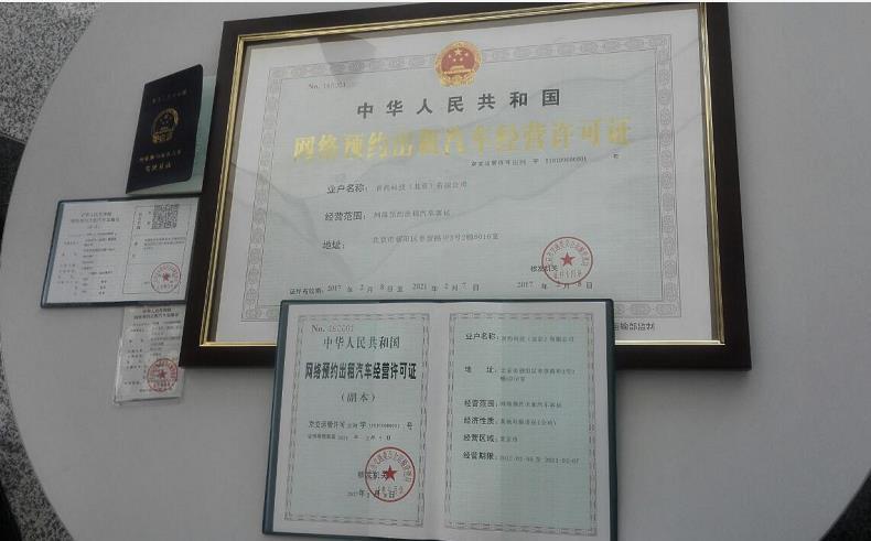 北京颁发首个网约车车辆运输证