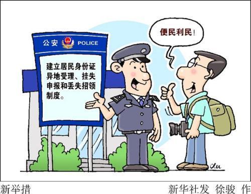 7月1日全国范围实施异地办理身份证 60天内发放