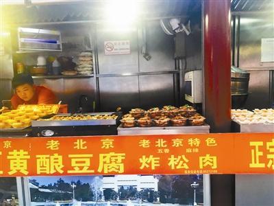"""王府井现""""冒名""""老北京小吃 商家:做法是老北京的"""