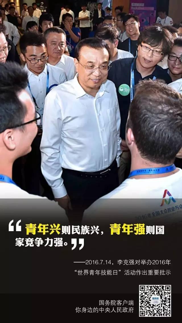 青年请留步,总理有话跟你说