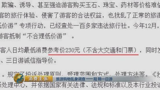 央视曝光!桂林阳朔一日游黑幕:你购物的钱,50%是回扣!