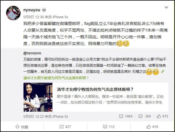 """清华教授颜宁回应""""负气出走普林斯顿"""":不属实"""