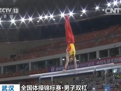 全国体操锦标赛:邹敬园双杠摘金 屈瑞阳卫冕