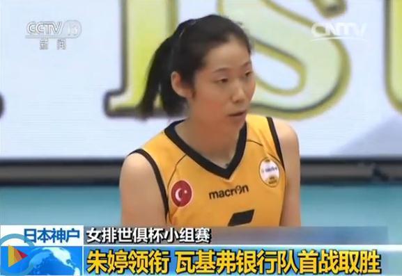 女排世俱杯小组赛:朱婷领衔 瓦基弗银行队首战取胜