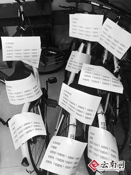 """小黄车被上私锁 市民怒贴纸条质问""""你的吗"""""""