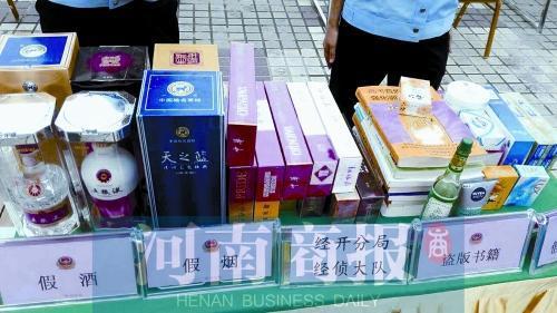 """郑州通报多起典型经济犯罪案件 茅台王子变""""飞天"""""""