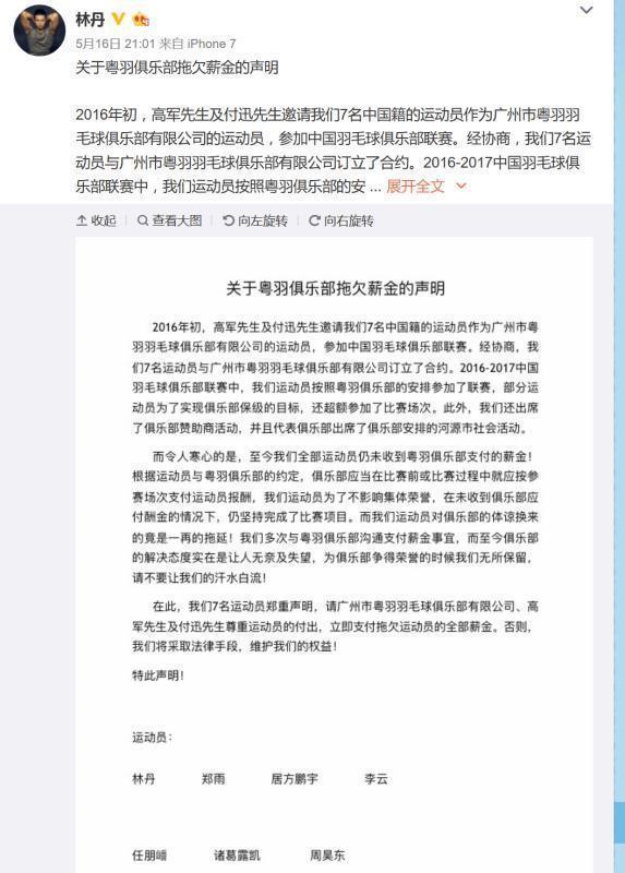 林丹公开讨薪400万元 俱乐部董事长称也是受害者