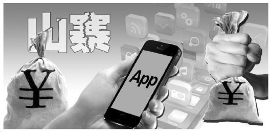 山寨App陷阱多:标识相差无几内容相去千里