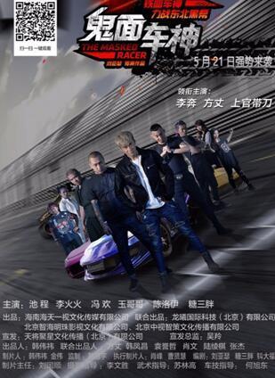 网络大电影《鬼面车神》首映礼举办 粉丝大呼过瘾