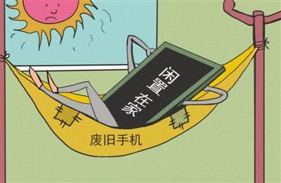 中国废旧手机调查:存量约10亿部 回收率仅有2%左右